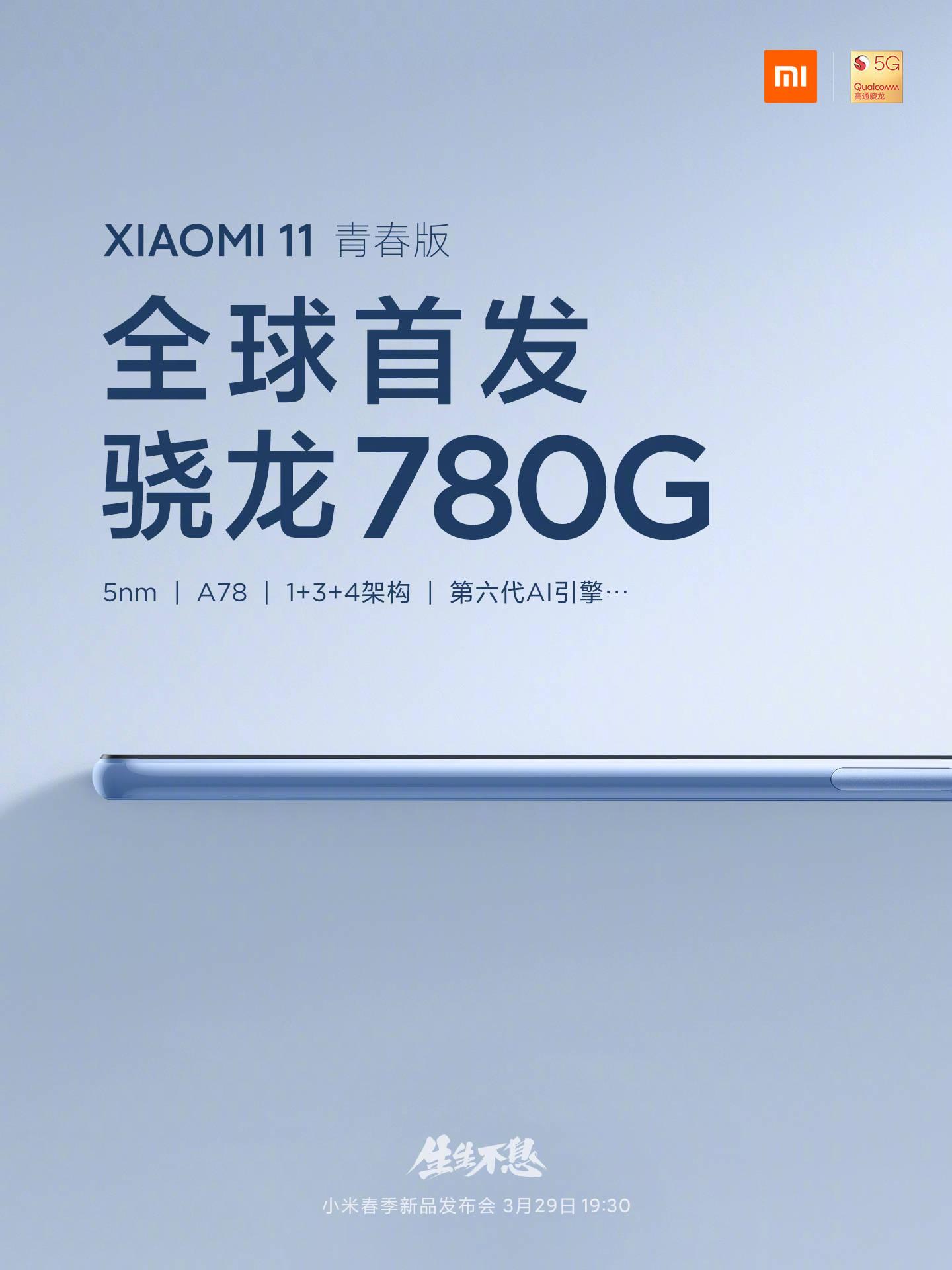 El Xiaomi Mi 11 Lite será mejor de lo esperado y traerá el Snapdragon 780G. Noticias Xiaomi Adictos