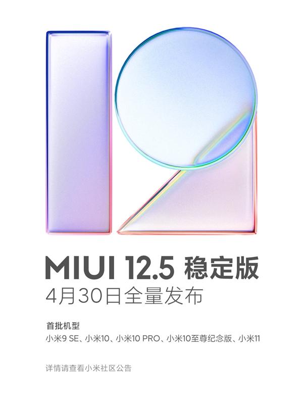 El primer despliegue de MIUI 12.5 ya tiene fecha de finalización. Noticias Xiaomi Adictos