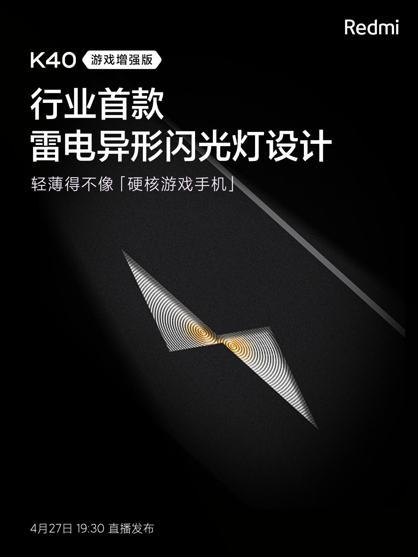 El Redmi K40 Gaming Edition contará con el flash más peculiar que hayamos visto