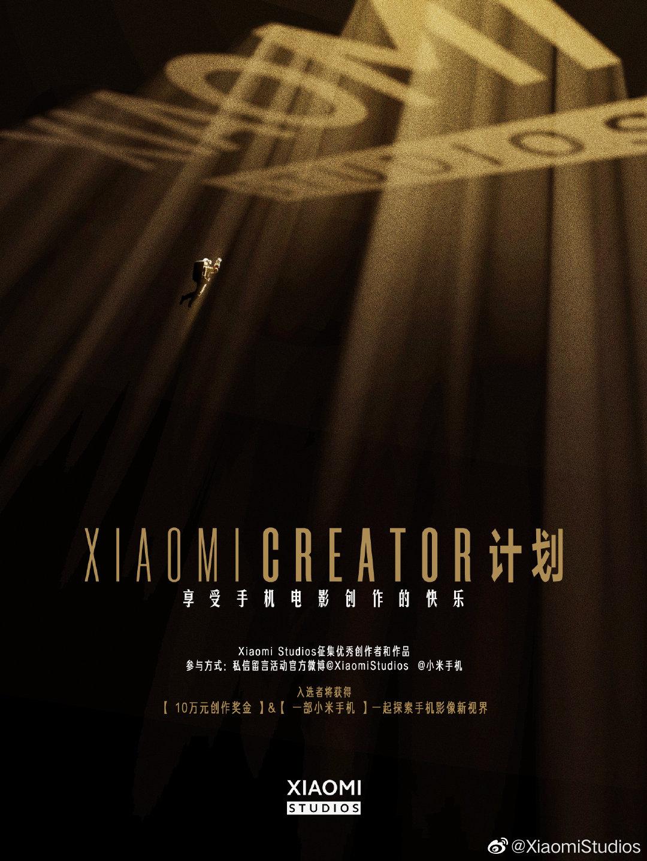 Xiaomi Studios se convierte en producto internacionalra de cine