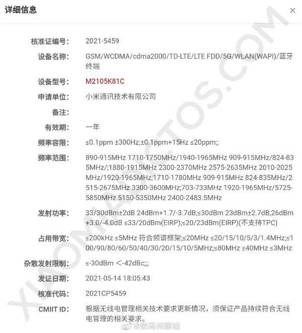 La Xiaomi Mi Pad 5 podría estar a días de su presentación tras certificarse en China. Noticias Xiaomi Adictos