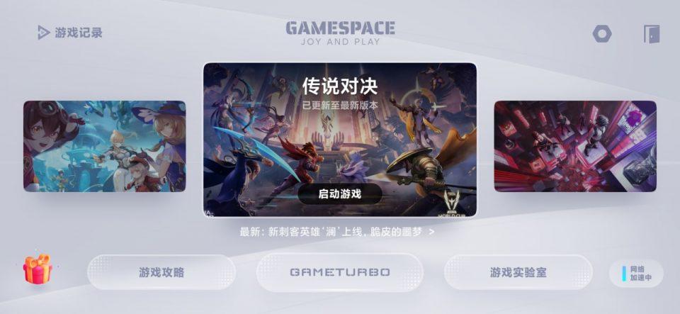 Participante para la nueva interfaz de Game Turbo