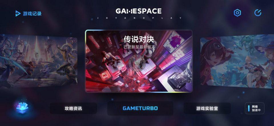 Nueva propuesta para la interfaz de Game Turbo