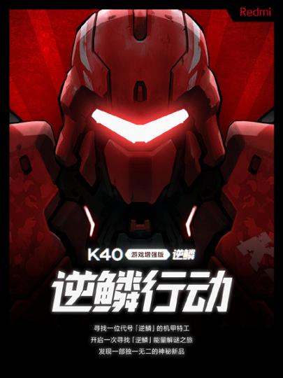 Una nueva variante del Redmi K40 Gaming Edition verá la luz este 28 de julio. Noticias Xiaomi Adictos