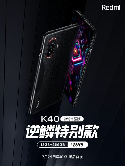 Así es el Redmi K40 Inverse Scale, un nuevo acabado texturizado para el smartphone gaming de Xiaomi. Noticias Xiaomi Adictos