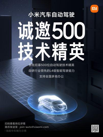 Xiaomi Motors se centra en la conducción autónoma de sus primeros vehículos. Noticias Xiaomi Adictos