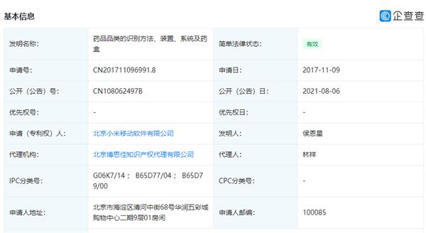 Xiaomi quiere que sus smartphones sean capaces de identificar medicamentos. Noticias Xiaomi Adictos