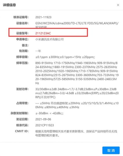 Xiaomi prepara un nuevo smartphone equipado con el Snapdragon 870. Noticias Xiaomi Adictos