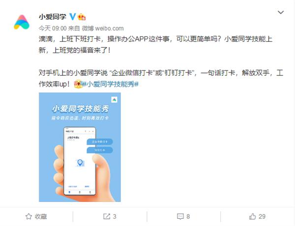 Ahora MIUI también permitirá fichar la entrada y salida del trabajo. Noticias Xiaomi Adictos